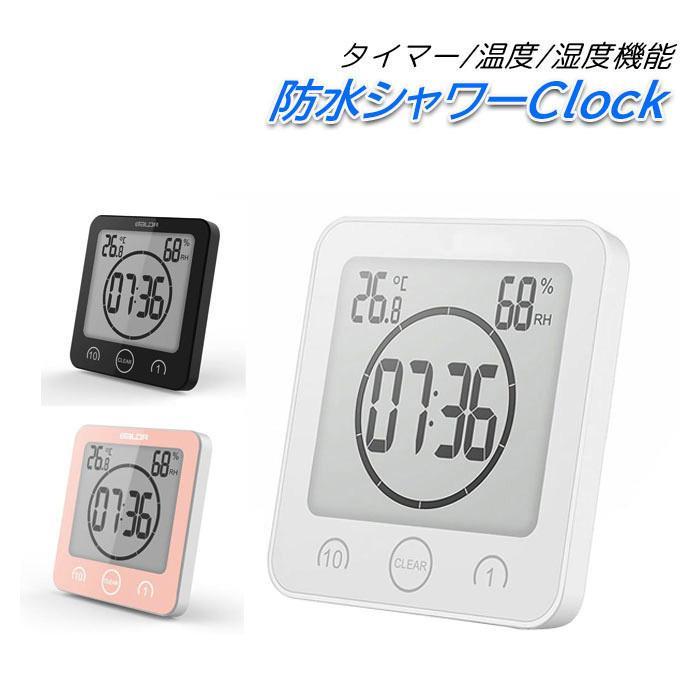 デジタル温湿度計 時計 タイマー 温度計 選択 休日 湿度計 防水置時計###防水時計YSFSZ-### 温湿度計