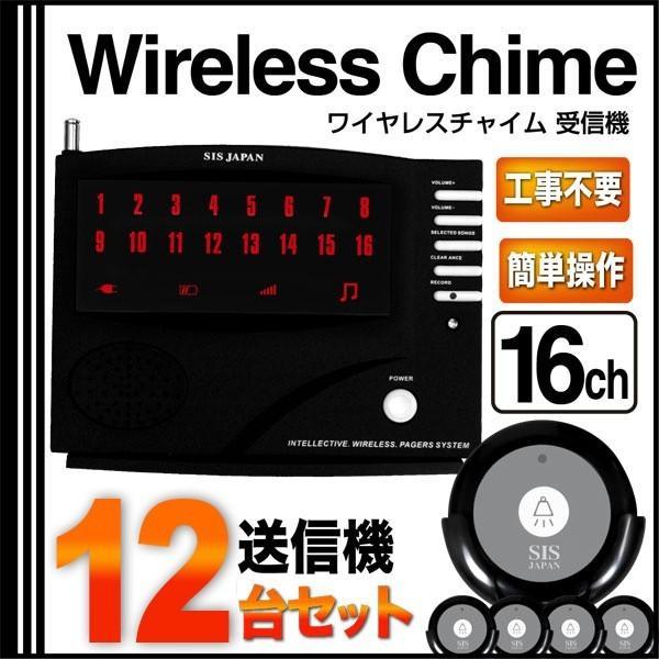 【送料無料】電波法適合品 ワイヤレスチャイム 16ch 送信機12個 セット ###チャイム16/送信12個◆###
