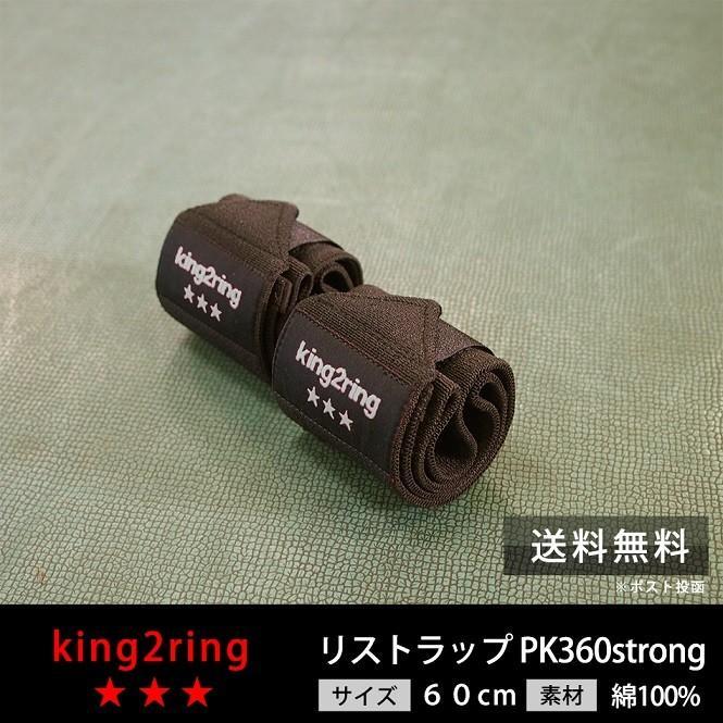 リストラップ 2020A/W新作送料無料 リストストラップ 筋トレ グッズ 器具 pk360 60cm king2ring 高品質 strong 高重量向け
