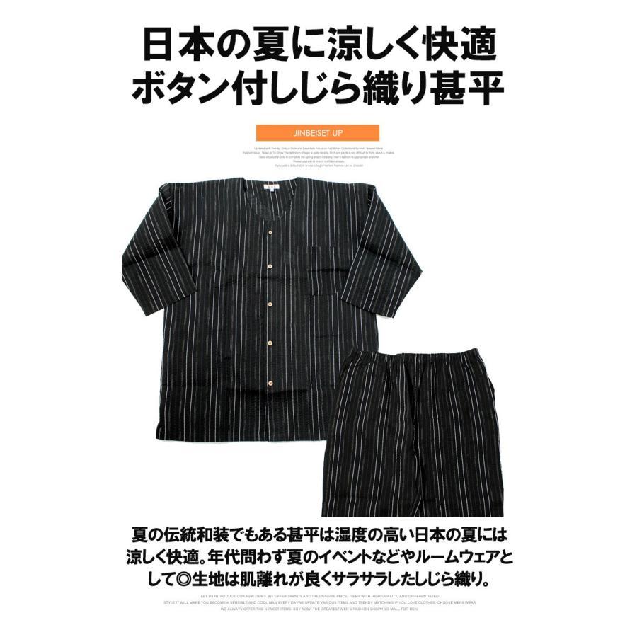 【送料無料】 甚平 メンズ 大きいサイズ 和柄 パジャマ 上下 しじら織り 無地 ストライプ セットアップ 上 下 ゆかた 父の日 浴衣 和装 おおきいサイズ kingman 02
