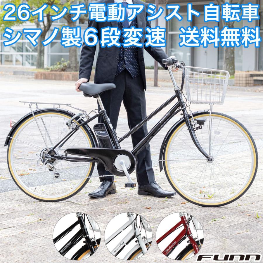 電動自転車 海外限定 電動アシスト自転車 26インチ 出群 シティサイクル じてんしゃ おしゃれ 型式認定 送料無料 通勤 通学 DACT266 新生活 デリバリー配送 おすすめ