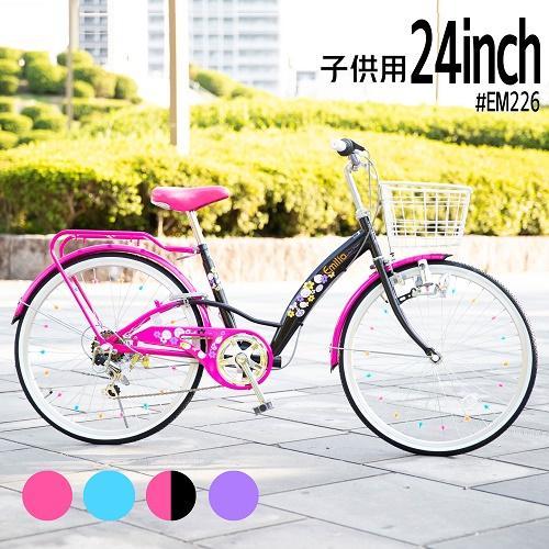 限定品 自転車 子供用自転車 キッズバイク 24インチ シマノ製6段変速 女の子自転車 こども EM246 誕生日プレゼント ギフト 新品未使用 送料無料 入学お祝い