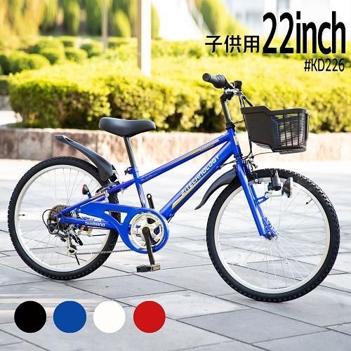 送料無料 子供用マウンテンバイク 22インチ 子供用自転車 シマノ製6段ギア付き 誕生日プレゼント 【KD22】【暮らし応援クーポン発行中】