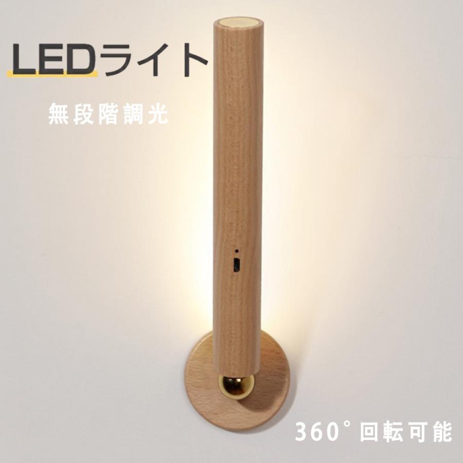期間限定特価品 壁ライト led マグネット固定読書灯 usb充電式 デスクライト 目に優しい 豪華な ベッドサイドランプ 無段階調光 木目調 間接照明 360°角度調整 輝度調整 壁掛け照明