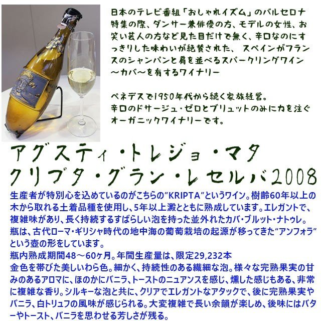 アグスティ・トレジョ・マタ クリプタ グラン・レゼルヴァ 750ml箱入り CAVA|kinko-wine|03