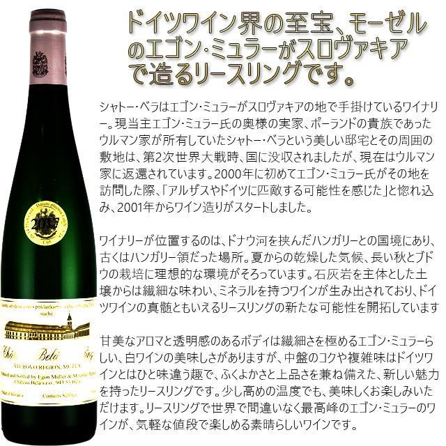 シャトー・ベラ リースリング 750ml白 スロヴァキアワイン (エゴン・ミュラー) kinko-wine 02