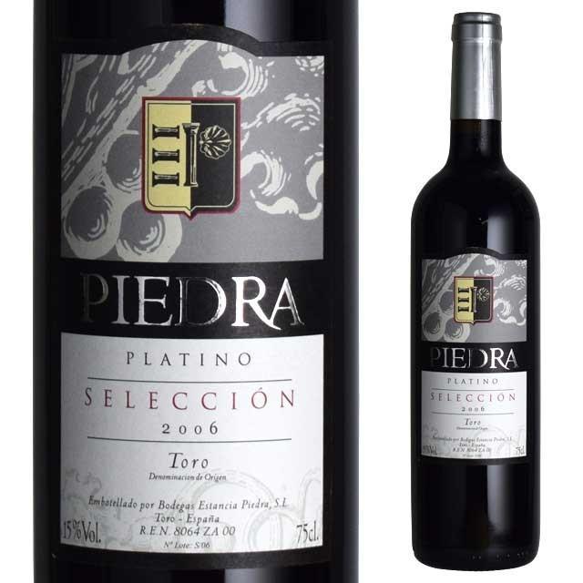 ピエドラ・プラティーノ DO トロ 2006 セレクション 750ml赤 スペインワイン kinko-wine