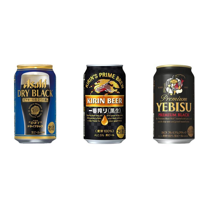 国産黒ビール3種類 飲み比べセット 一番搾り スーパードライ エビスビール|kinko-wine