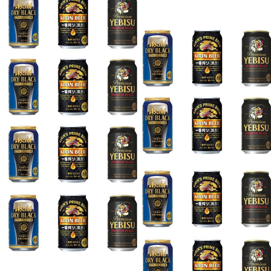国産黒ビール3種類 飲み比べセット 一番搾り スーパードライ エビスビール|kinko-wine|02