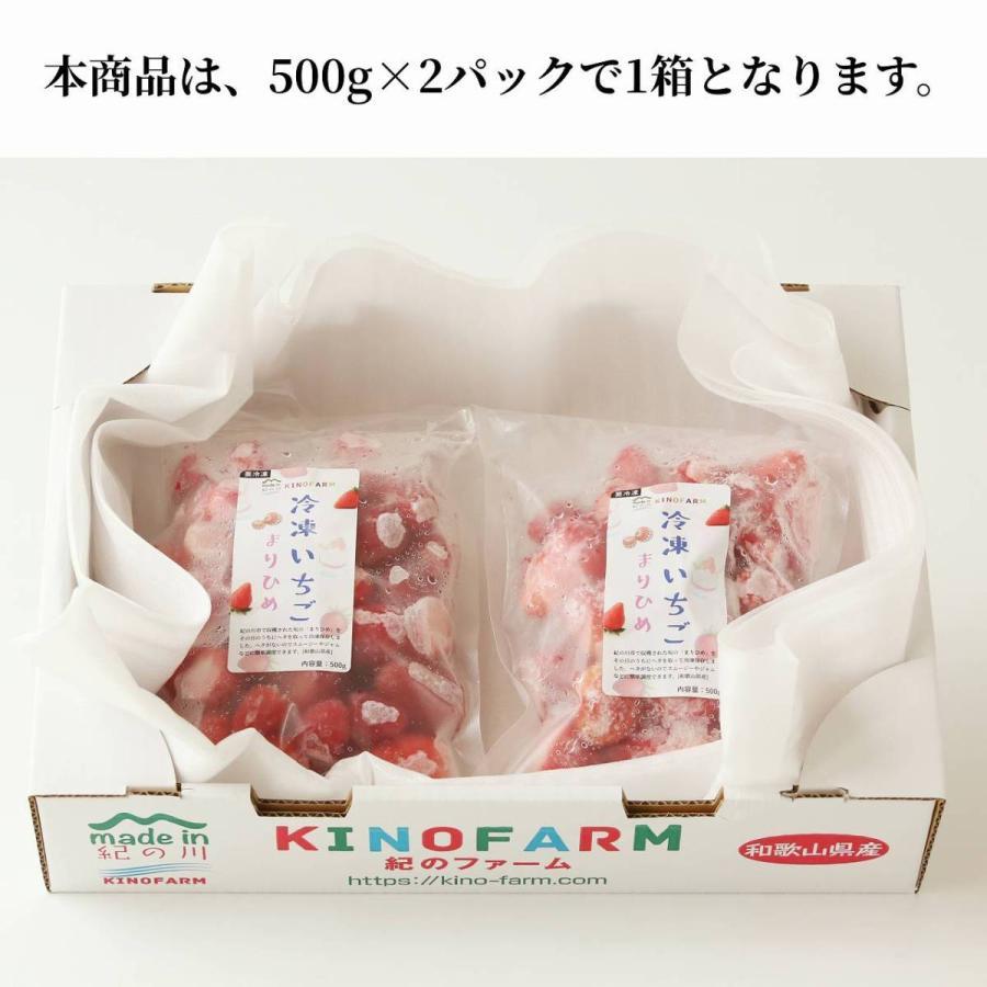 冷凍いちご まりひめ ジャム スムージー [送料無料] 和歌山県産|kino-farm|03