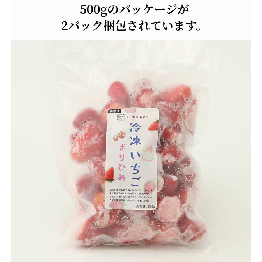 冷凍いちご まりひめ ジャム スムージー [送料無料] 和歌山県産|kino-farm|05