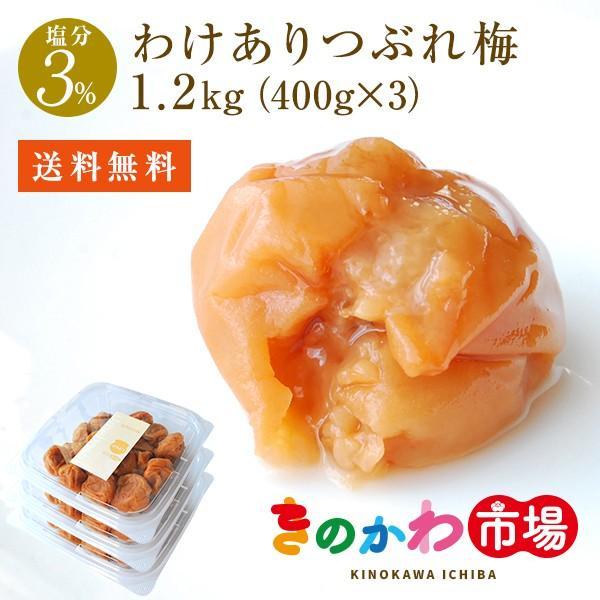 人気激安 梅干し 減塩3%わけありつぶれ梅 1.2kg 商い 400g×3パック うめぼし 紀州南高梅 和歌山県産 はちみつ梅としそ梅から選べます
