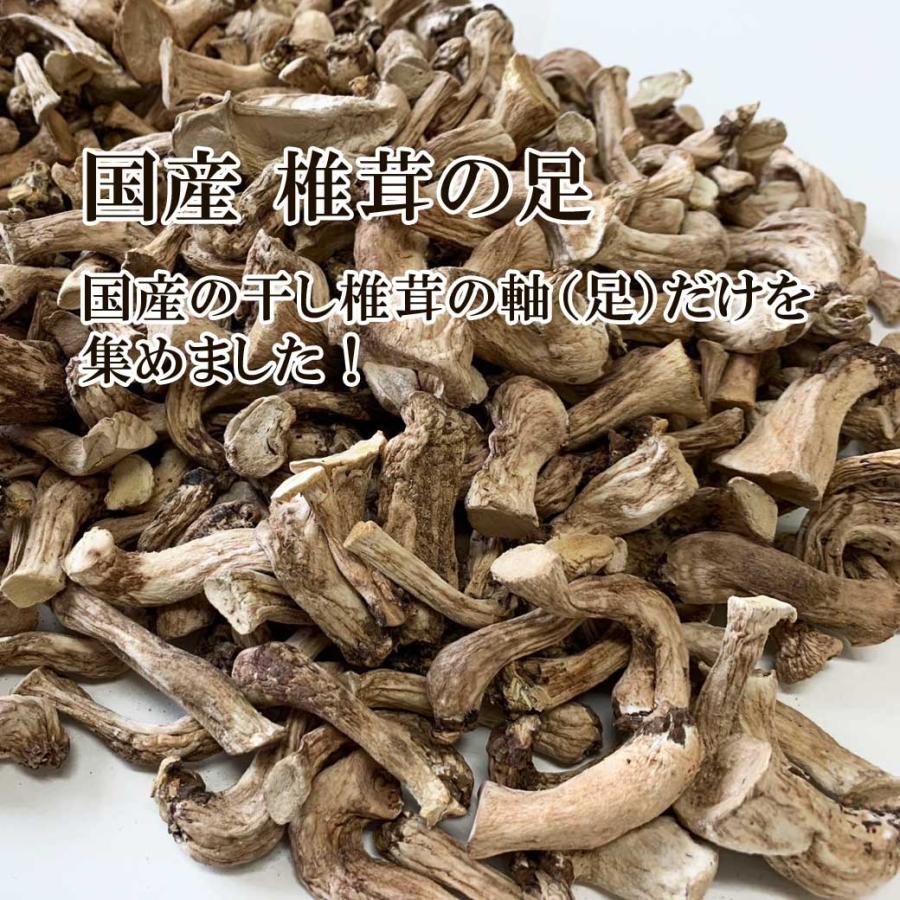 国産 国内正規品 代引き不可 椎茸の足 1kg