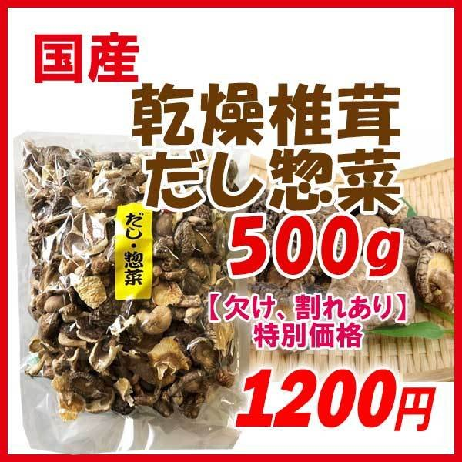 国産 奉呈 乾燥 蔵 椎茸 だし惣菜 500g