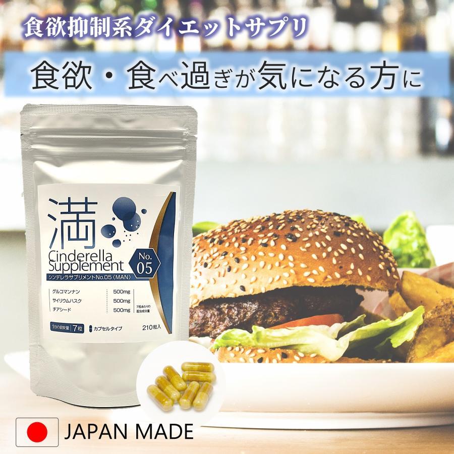 ダイエット サプリメント お腹で膨らむ満腹系 約1カ月分 グルコマンナン 日本最大級の品揃え サイリウムハスク チアシード 食欲抑制系 セットアップ 満 お腹八分目を継続 No.05 ダイエットサプリ