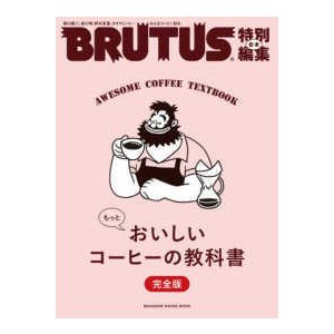 MAGAZINE HOUSE MOOK BRUTUS特別編集  合本もっとおいしいコーヒーの教科書完全版 kinokuniya