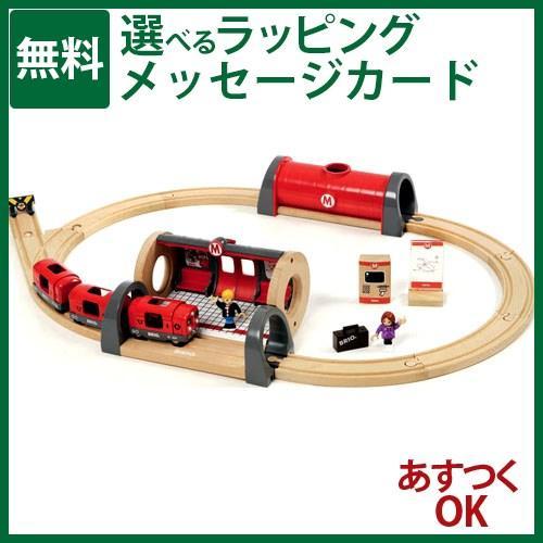 木製レールトイ ブリオ BRIO メトロレールウェイセット/クリスマスプレゼント 子供
