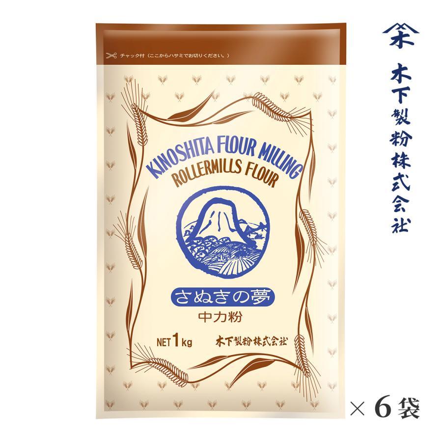 木下製粉 さぬきの夢 6kg(1kg×6袋) 国産小麦100% 手打ちうどん用 中力粉 小麦粉 チャック付きラミネート袋 ファリーナコーポレーション|kinoshita