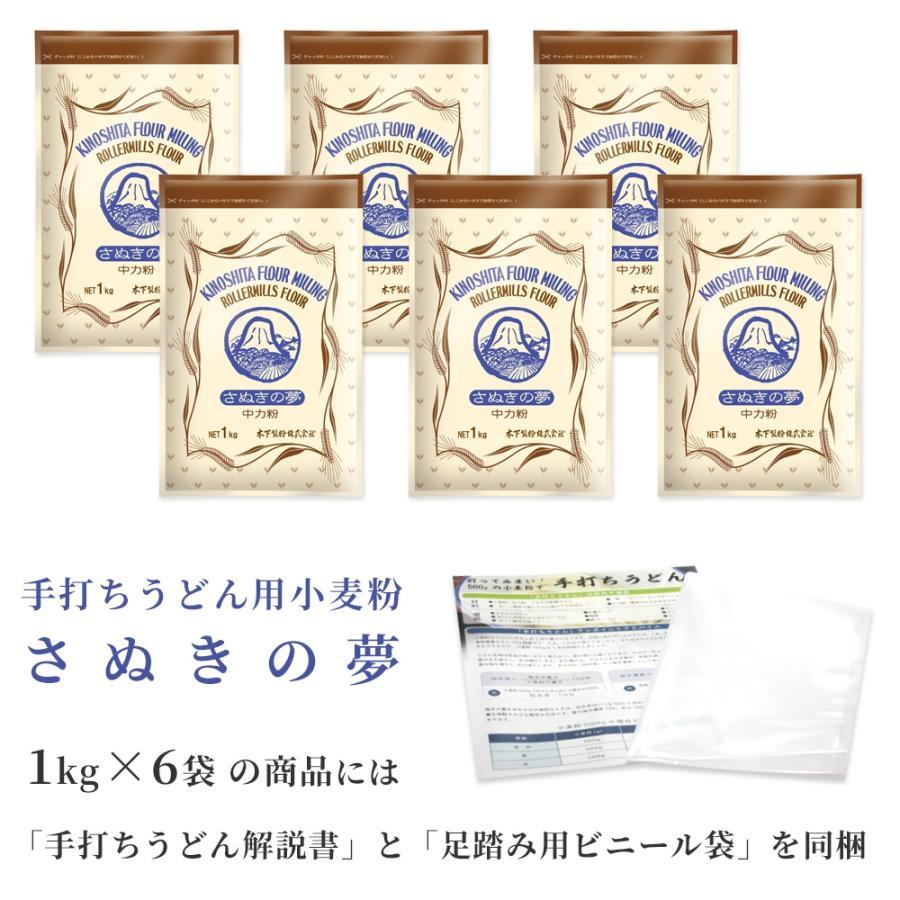 木下製粉 さぬきの夢 6kg(1kg×6袋) 国産小麦100% 手打ちうどん用 中力粉 小麦粉 チャック付きラミネート袋 ファリーナコーポレーション|kinoshita|02