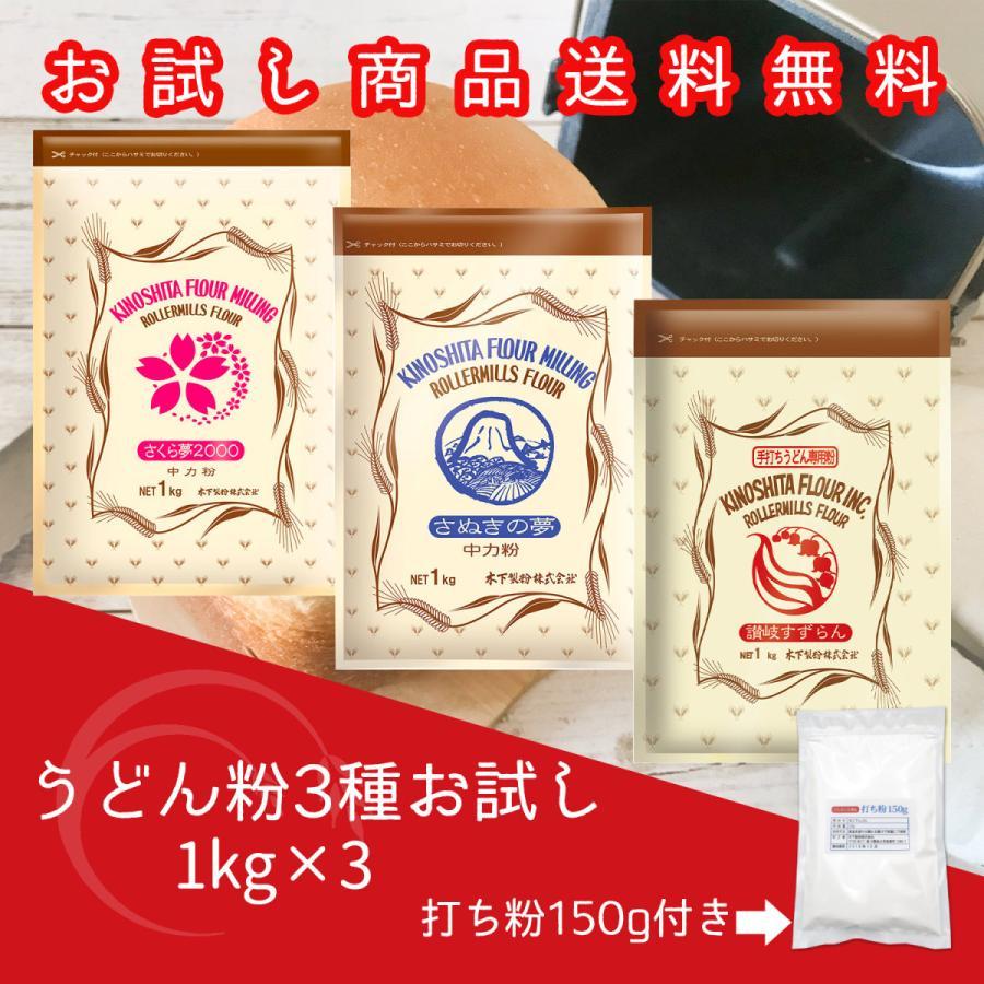 木下製粉 【お試しセット】うどん粉 3種(1kg×3袋)(小麦粉・中力粉) と 打ち粉150g セット ファリーナコーポレーション|kinoshita
