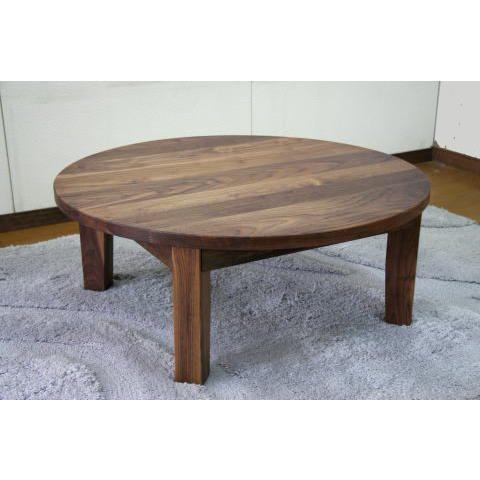丸テーブル リビングテーブル 座卓 ちゃぶ台 つどい 天然木 ウォールナット 丸型 丸型 円形 120cm丸 手作り 自然塗料 オイル仕上げ 折れ脚