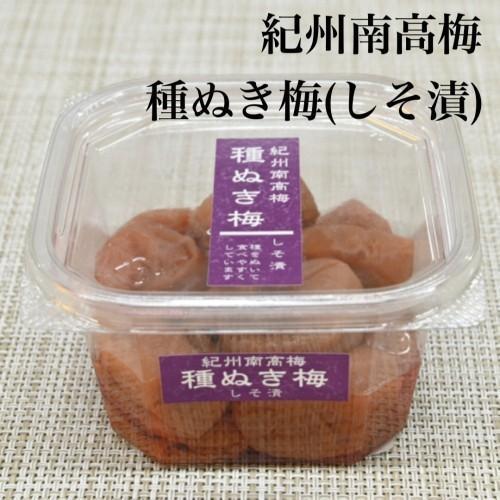 種抜き梅(しそ漬け)130g|kinoya-kawabe-foods