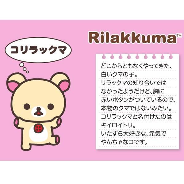 San-X リラックマ「ぬいぐるみ(M)(絵本風タッグ付・織りネーム付)(コリラックマ)」 kinpakuya 04