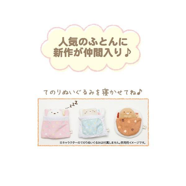 San-X すみっコぐらし「すみっコぐらしコレクション/てのりぬいぐるみ(ふとん)(全3種)」|kinpakuya|02