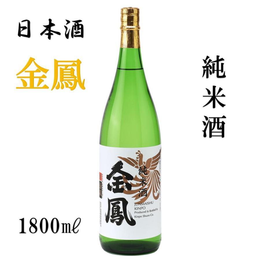 金鳳 純米酒 日本酒 一升瓶 1.8L|kinpo