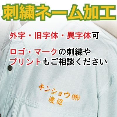 【作業服 作業着・事務服】 【刺しゅうネーム加工・名入れ】社名・個人名(ネーム加工)|kinsyou-webshop