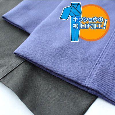 すそあげ裾上げ加工(ズボン/パンツ)【 作業着 事務服】 kinsyou-webshop 02