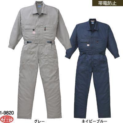 【空調服 作業服・つなぎ】山田辰AUTO-BI 19820 空調服(長袖ツヅキ服)ファン無し S〜LL