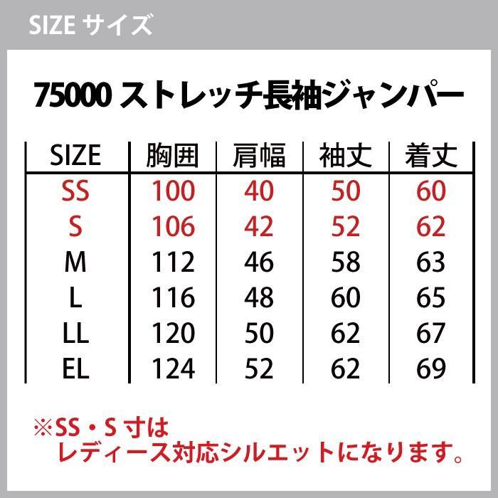 送料無料 作業服 作業着 レディース 上下セット 自重堂 Z-DRAGON ジードラゴン 75000 ストレッチジャンパー&75006レディースパンツ 上下 SS〜EL|kinsyou-webshop|02