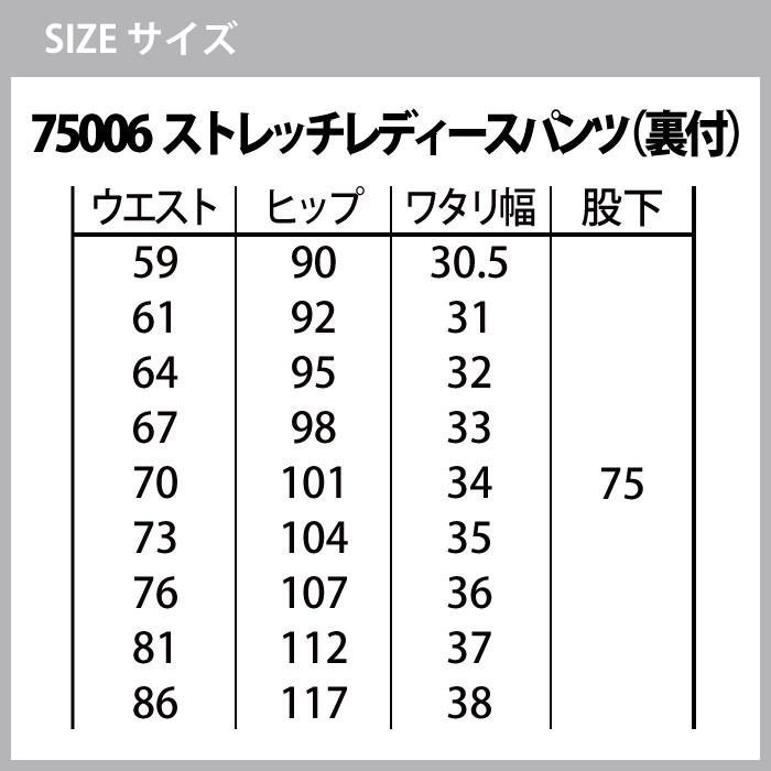 送料無料 作業服 作業着 レディース 上下セット 自重堂 Z-DRAGON ジードラゴン 75000 ストレッチジャンパー&75006レディースパンツ 上下 SS〜EL|kinsyou-webshop|03