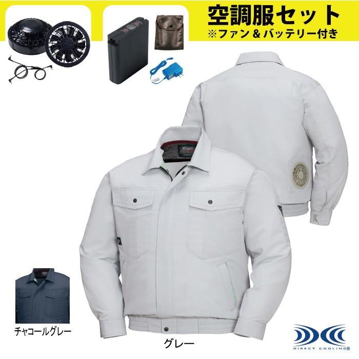 送料無料 空調服 作業服 作業着 春夏用 ジーベック XE98007S 長袖ブルゾンファンとブルゾンセット S〜5L
