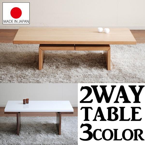 【日本製】サイドテーブル センターテーブル 脚の向きを変えて 高さ調節 2WAY 2WAY ウォールナット オークナチュラル コーヒーテーブル 鏡面仕上げ UV塗装