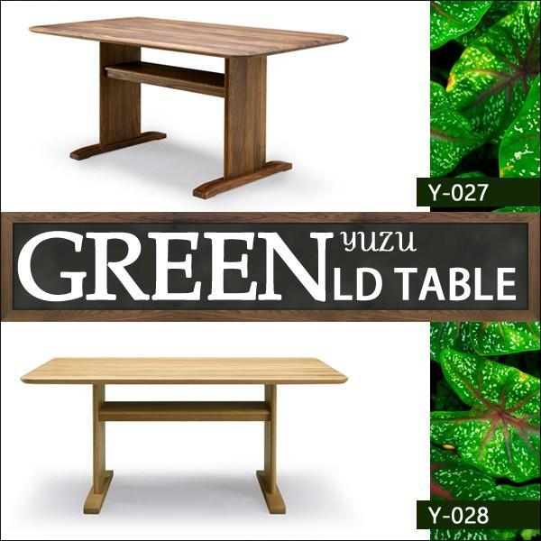 シギヤマ家具 緑 YUZU LD TABLE Y-027 Y-028 Y-028 岩倉榮利デザイン
