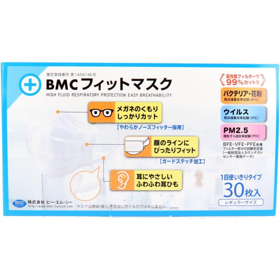 不織布 マスク bmc