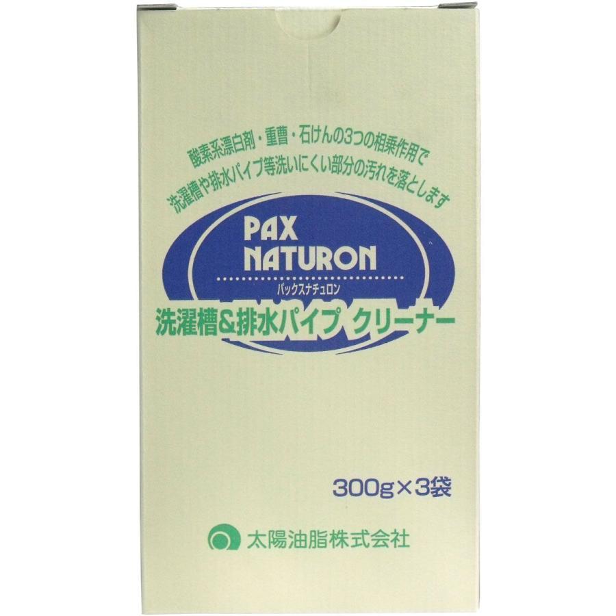 パックスナチュロン 洗濯漕 排水パイプクリーナー 正規激安 直輸入品激安 300g×3袋入