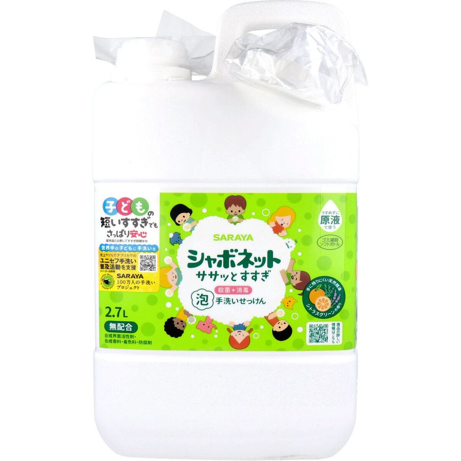 シャボネットササッとすすぎ 売買 新商品!新型 泡手洗いせっけん 詰替用 2.7L