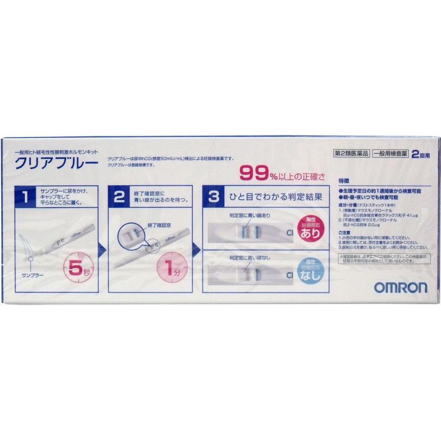 オムロン 妊娠 検査 薬