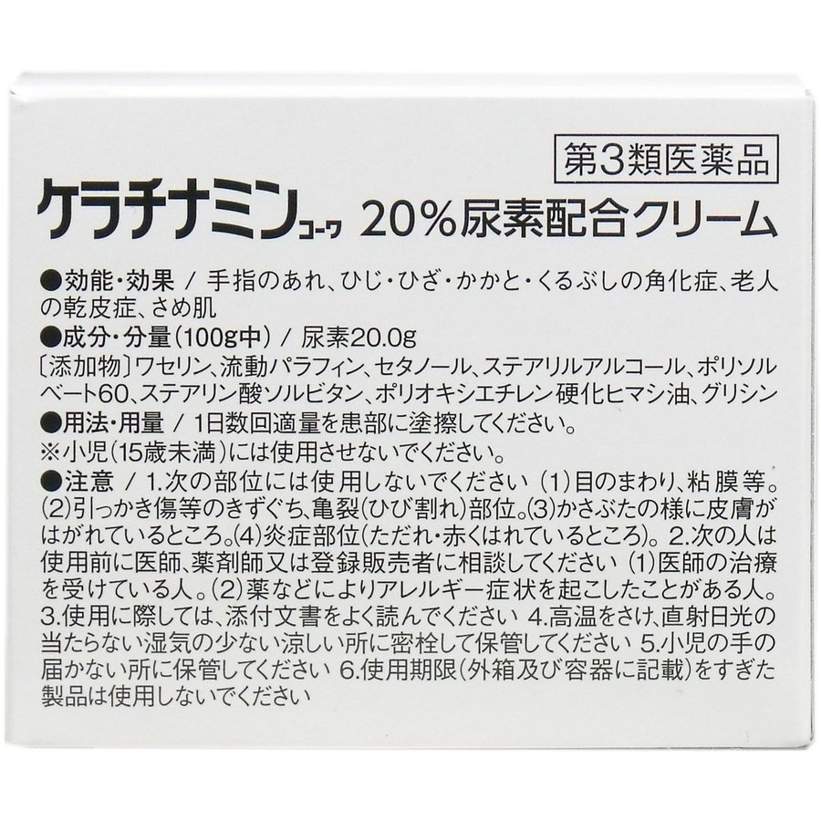 コーワ 尿素 ケラチナミン クリーム 20 配合