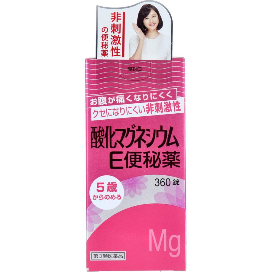 マグネシウム e 便秘 薬 酸化