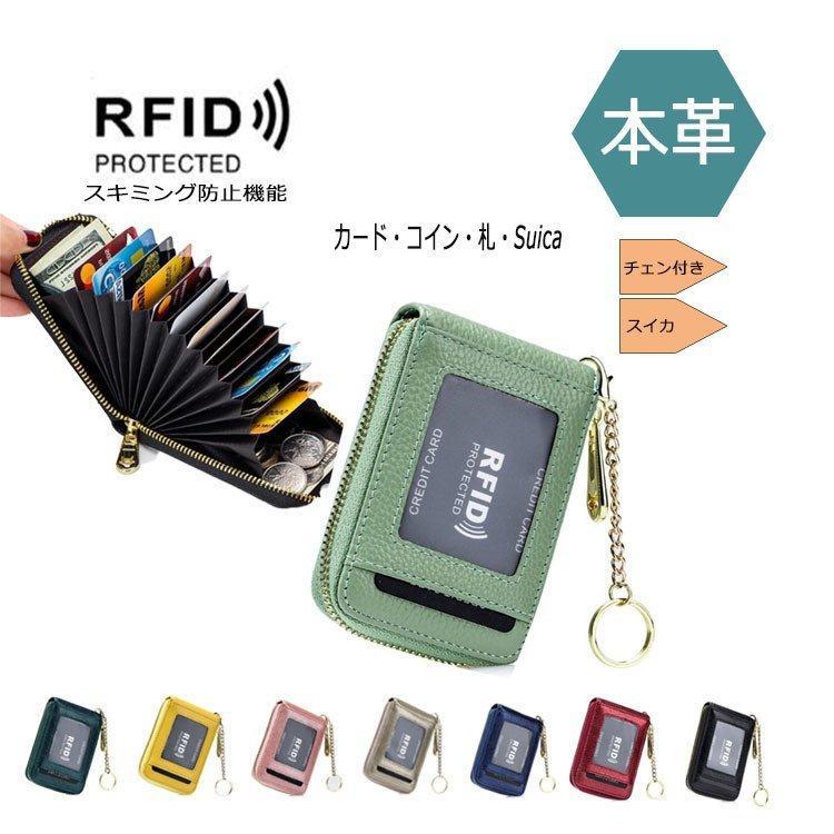 カードケース レディース メンズ じゃばら 大容量 本革 財布 小銭入れ コンパクト 磁気防止 薄型 スリム クレジットカード 14ポケット クリスマス ギフト kintatsu02