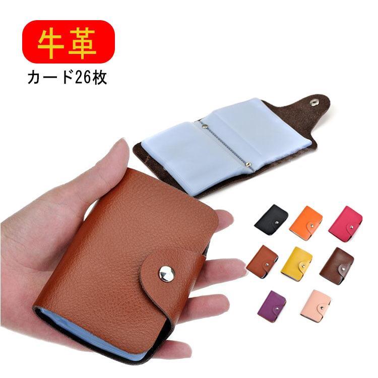 カードケース シンプル 26枚収納 大容量 レディース メンズ カード入れ コンパクト 薄型 ポイントカード 薄い たくさん クレジットカード おしゃれ スリム kintatsu02