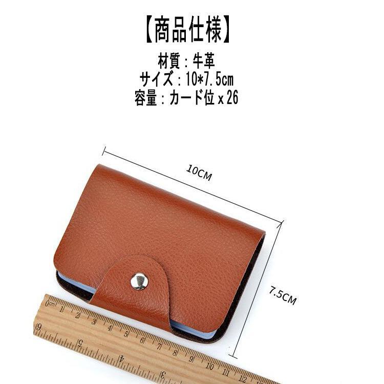 カードケース シンプル 26枚収納 大容量 レディース メンズ カード入れ コンパクト 薄型 ポイントカード 薄い たくさん クレジットカード おしゃれ スリム kintatsu02 04