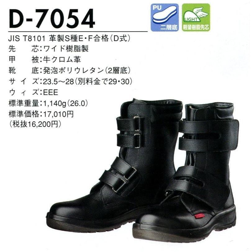 【DONKEL】ドンケル社製 ダイナスティPU2 高級・高機能 安全靴 長編マジック D-7054