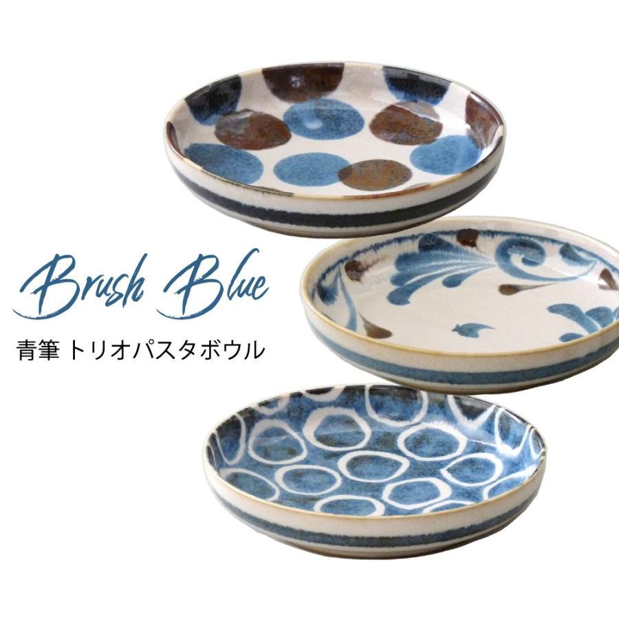 パスタ皿 カレー皿 3枚セット 敬老の日 結婚祝い プレゼント おしゃれ 2021 食器セット 日本製 誕生日 筆青 お正月|kintouen