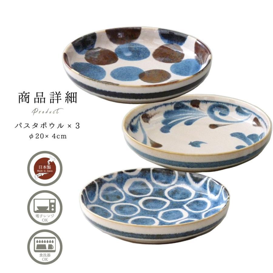 パスタ皿 カレー皿 3枚セット 敬老の日 結婚祝い プレゼント おしゃれ 2021 食器セット 日本製 誕生日 筆青 お正月|kintouen|04