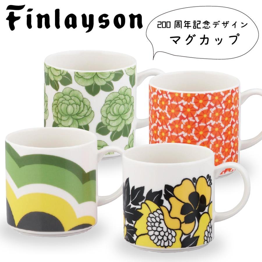 フィンレイソン 北欧 食器 おしゃれ マグカップ 200周年記念デザイン|kintouen